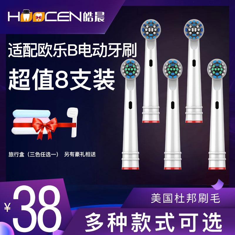 电动牙刷头eb20适用博朗欧乐比3757/3709/d12s/d16替换通用百灵B