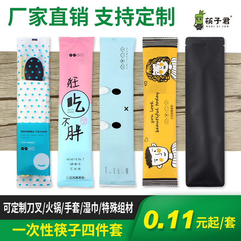 Disposable chopsticks 4-piece take away fast food hotel packing tableware bag 3-piece spoon customized logo