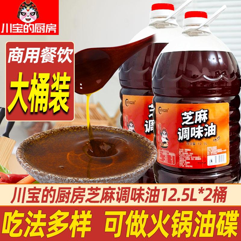 川宝的厨房芝麻调味油商用大桶装12.5L*2桶芝麻香油火锅油碟蘸料