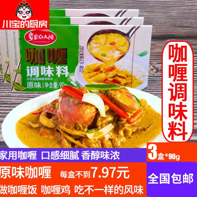 草原红太阳咖喱调味料原味3盒家用即食日式咖喱饭调料块状咖喱