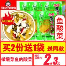 家用老壇酸菜調料青菜泡菜 5袋專用袋裝 四川菜鄉園酸菜魚酸菜400g