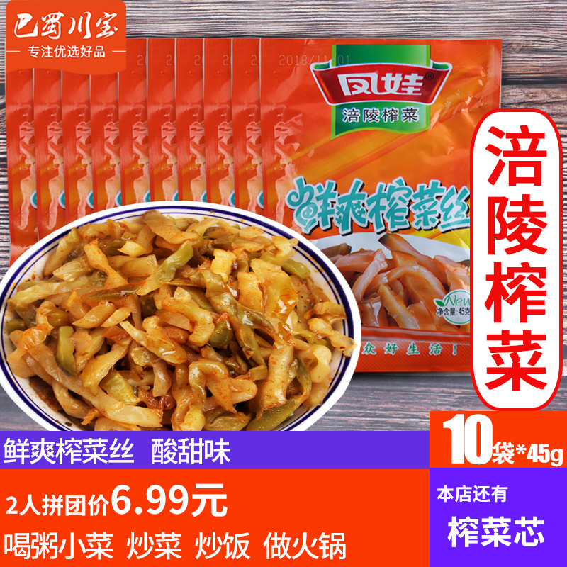 凤娃涪陵鲜爽榨菜丝10袋小包装下饭菜泡菜开味航空佐餐小菜酱菜