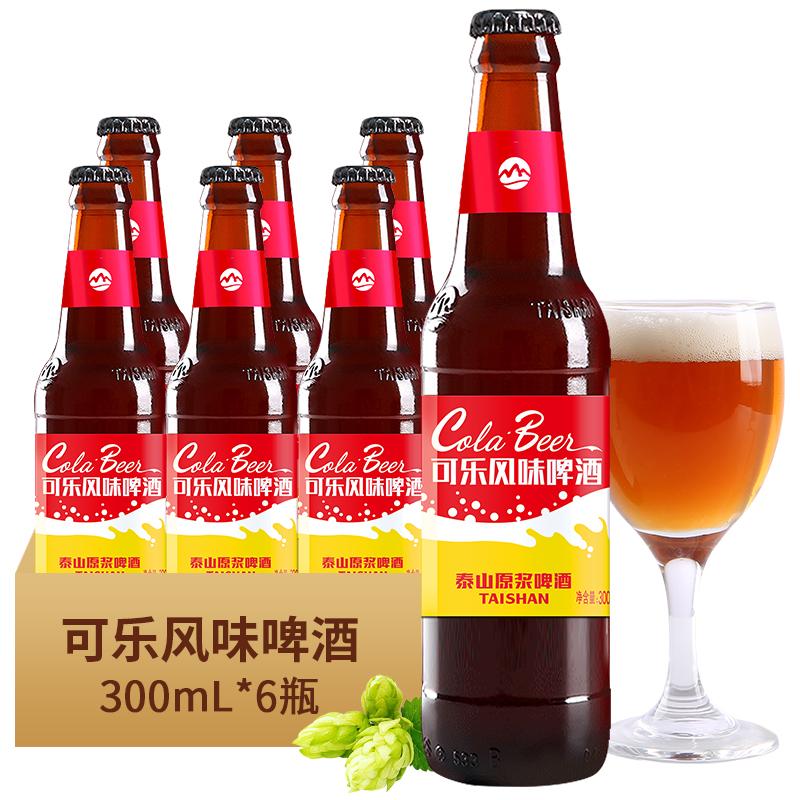 泰山原浆啤酒精酿啤酒整箱装【可乐啤酒300ml*6瓶】