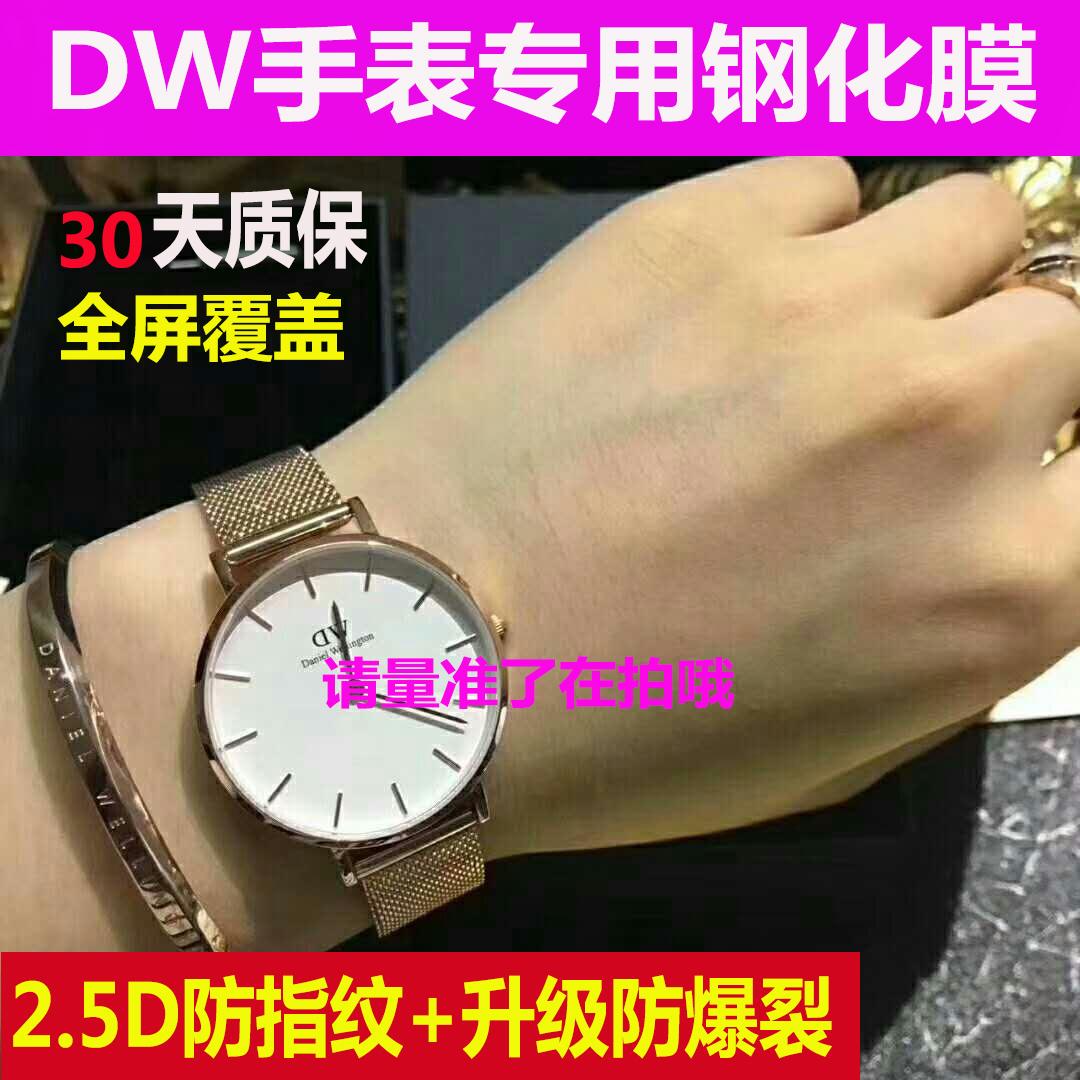 订做/定做手表膜16-48直径圆形钢化玻璃贴膜手表防爆保护膜