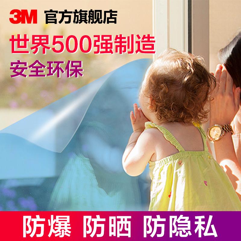 3m防晒家用窗户玻璃贴膜防爆隔热膜