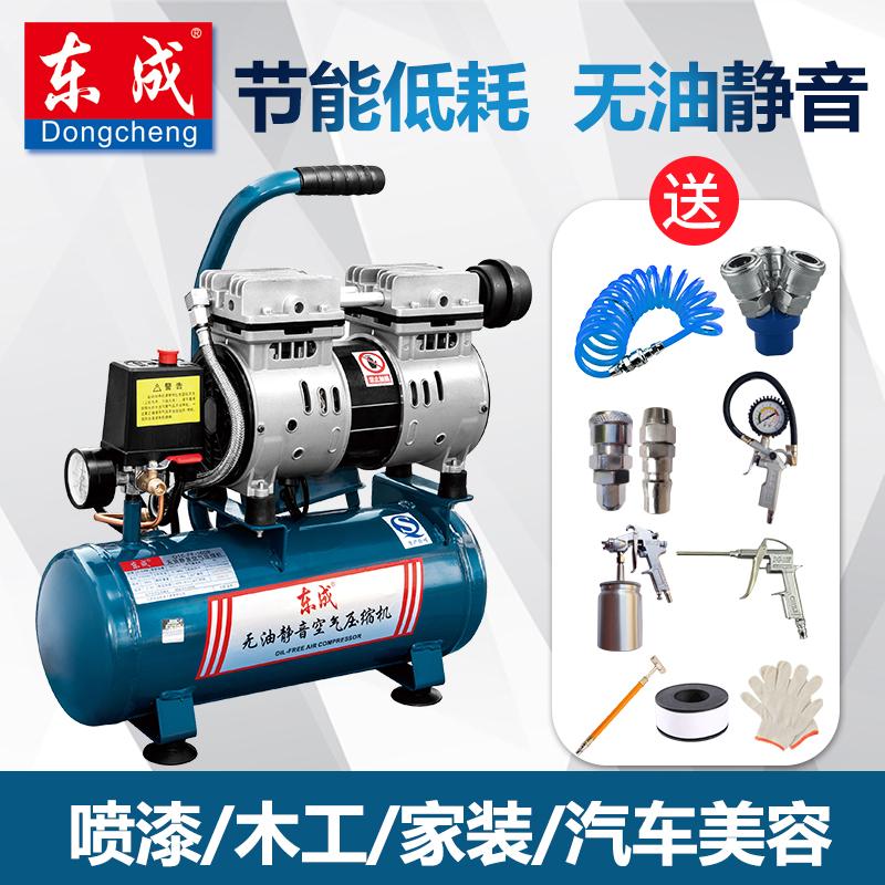东成气泵空压机小型空气压缩机高压打气机气泵木工无油静音空压机