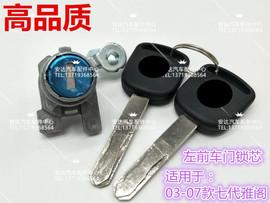 七代雅阁车门锁芯03-07款七代雅阁2.0/2.4/3.0左前车门锁芯主驾驶