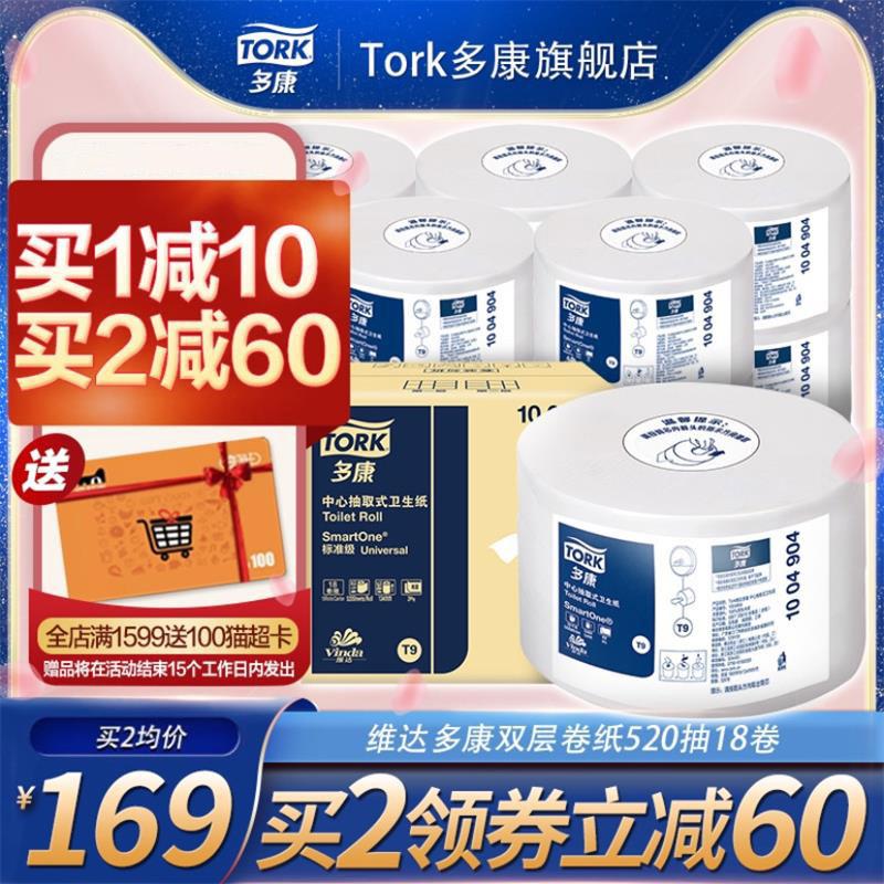 维达多康SmartOne系列卷纸双层520抽18卷整箱中心抽卷纸t9