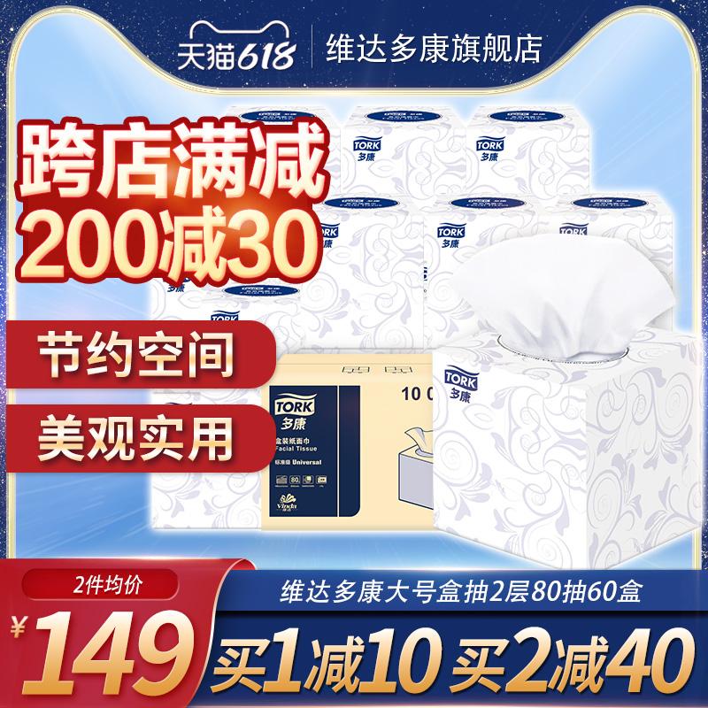 维达多康盒装大号抽纸60盒整箱硬盒家用纸巾餐巾纸酒店专用实惠装
