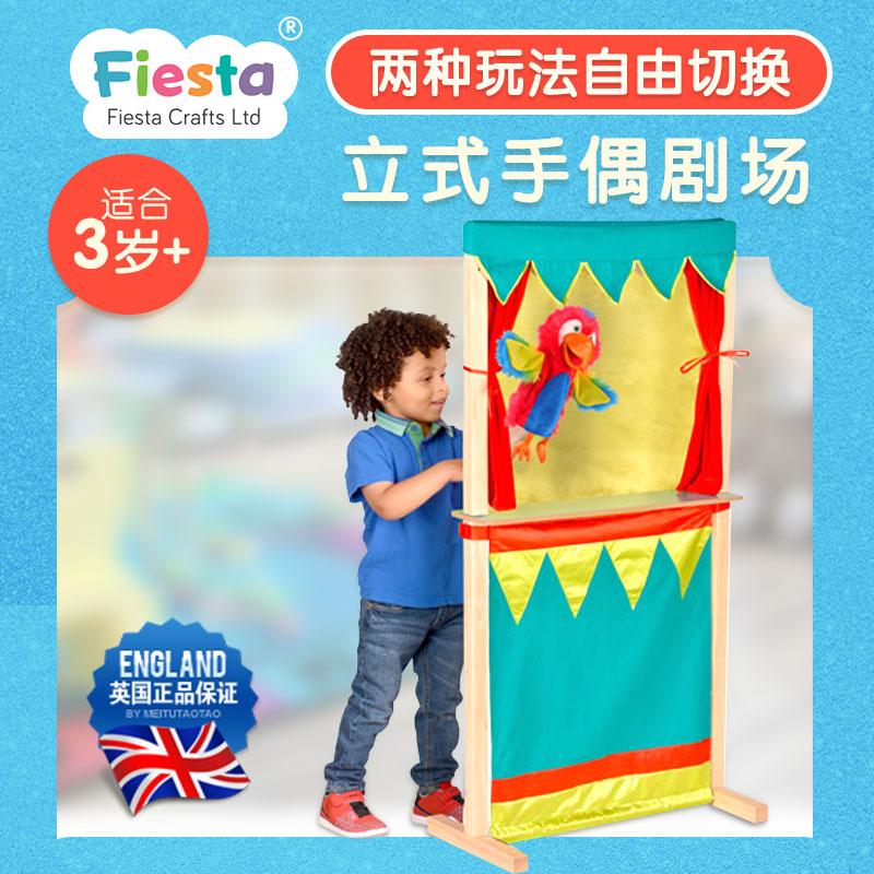 英国Fiesta 立式手偶剧场大号木偶台幼儿园舞台表演道具角色扮演