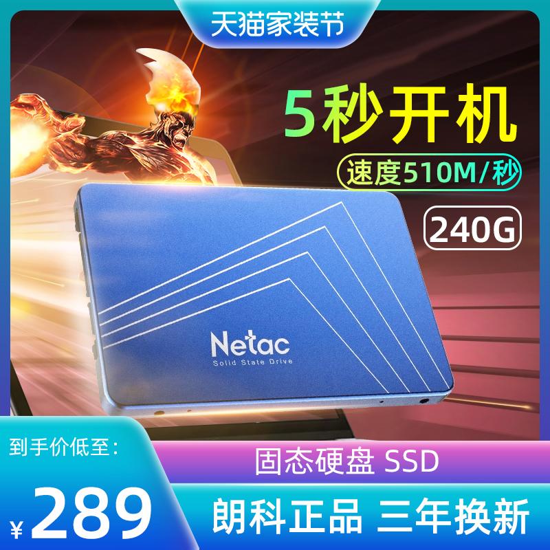 朗科固态硬盘240G电脑笔记本移动SSD非256g台式机 2.5寸 Sata 3.0
