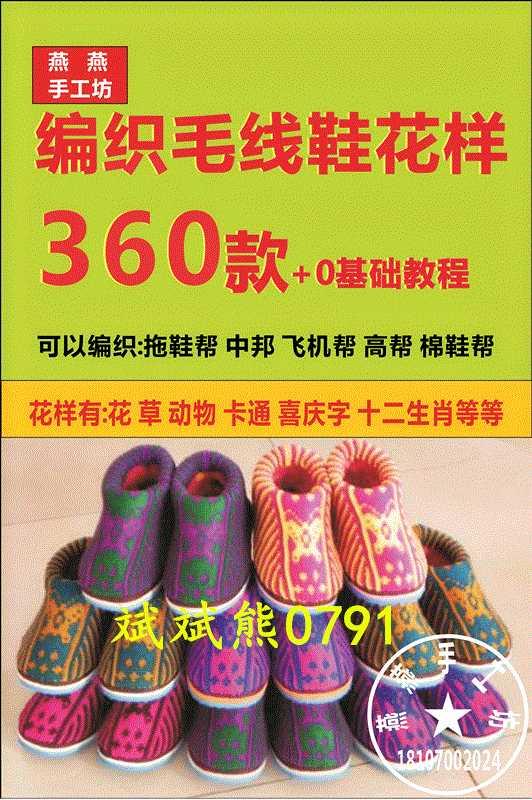 燕燕手工坊编织360款图案棉鞋专用毛线书220拖鞋花样毛线书教程书