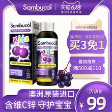 澳洲Sambucol小黑果黑接骨木莓儿童补充VC维生素C补锌营养液糖浆