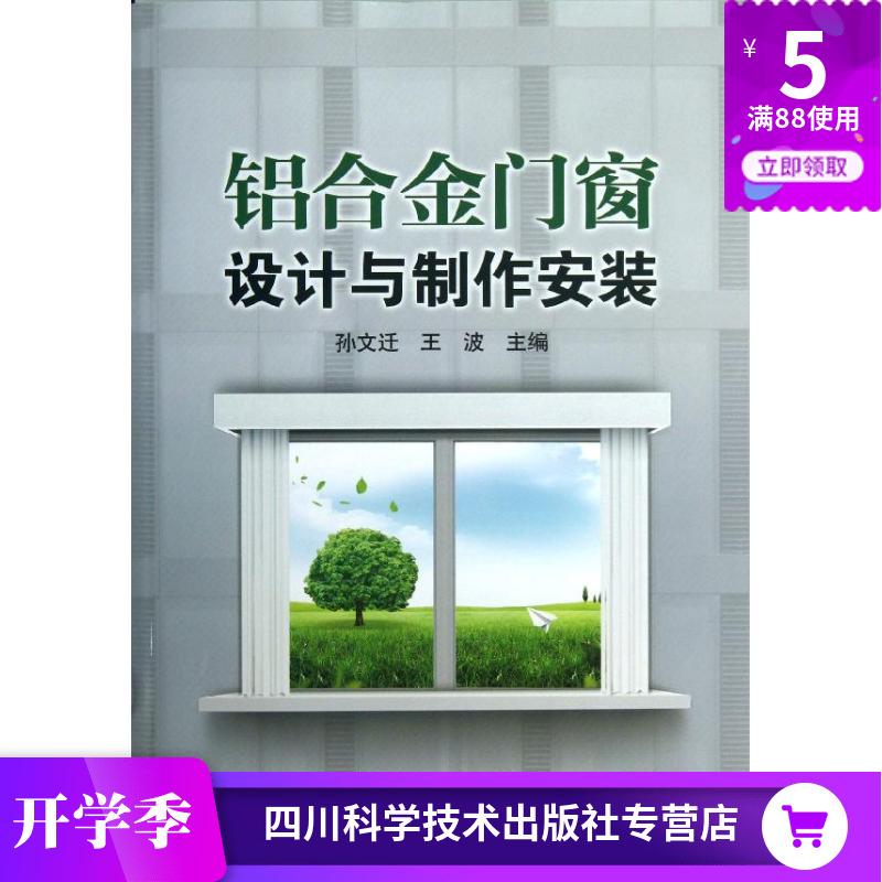 铝合金门窗设计与制作安装 测量预算制作安装教材教科书 窗饰设计手册方案
