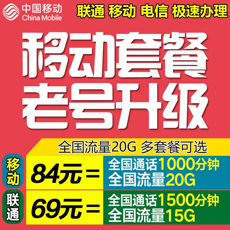 热销14件假一赔十移动全球通套餐老号升级联通电信 北京电话流量卡集团商旅警务通