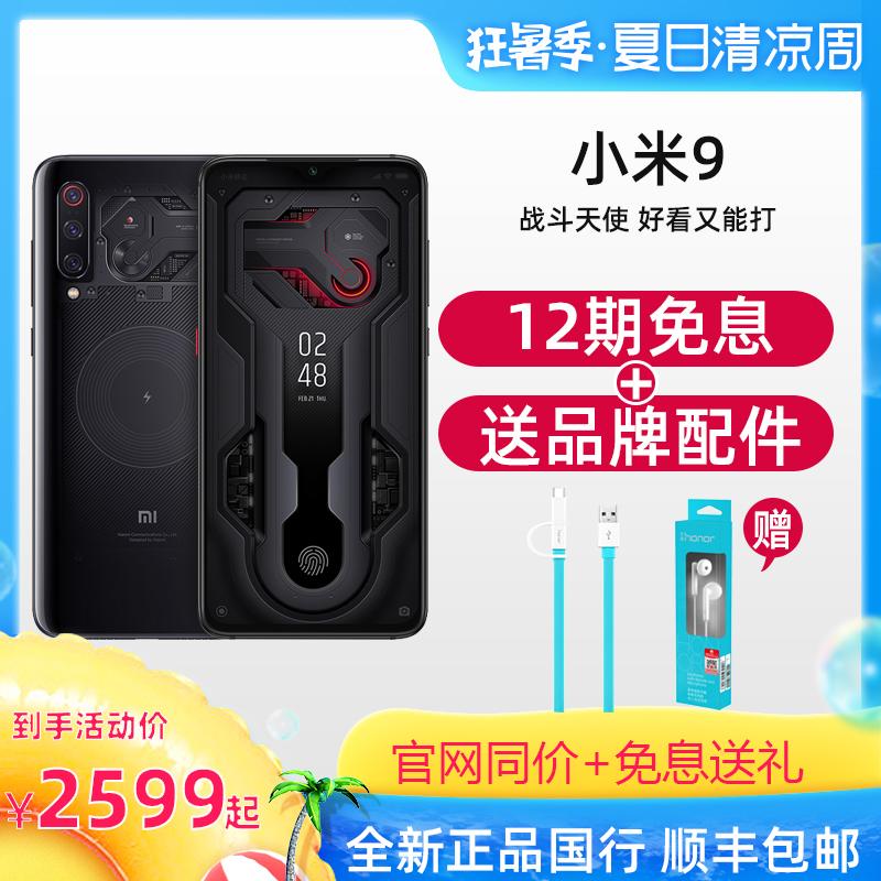 【12期免息送礼】Xiaomi/小米小米9骁龙855全面屏索尼4800万三摄指纹(用1元券)