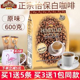 买2送杯子马来西亚进口故乡浓怡保白咖啡原味速溶三合一15条装