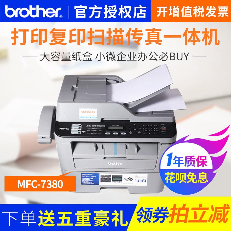 mfc-7380兄弟打印复印扫描传真身份证一键复印打印机一体机 兄弟mfc7360升级型号激光鼓粉分离7mfc380打印机
