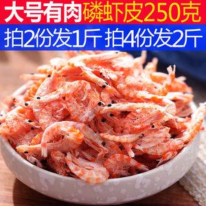 大号淡干南极磷虾干虾皮虾米海鲜无加盐淡干非即食干货农产品250g