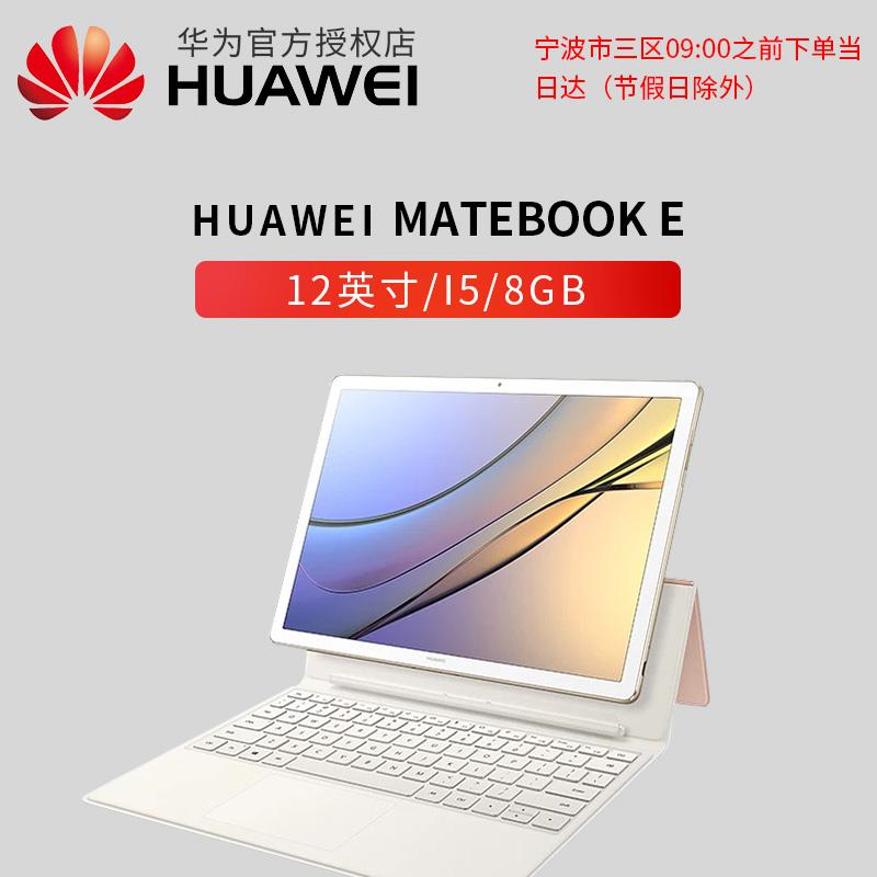 Huawei/华为 BL-W19 MateBookE 笔记本电脑 平板笔记本二合一12寸