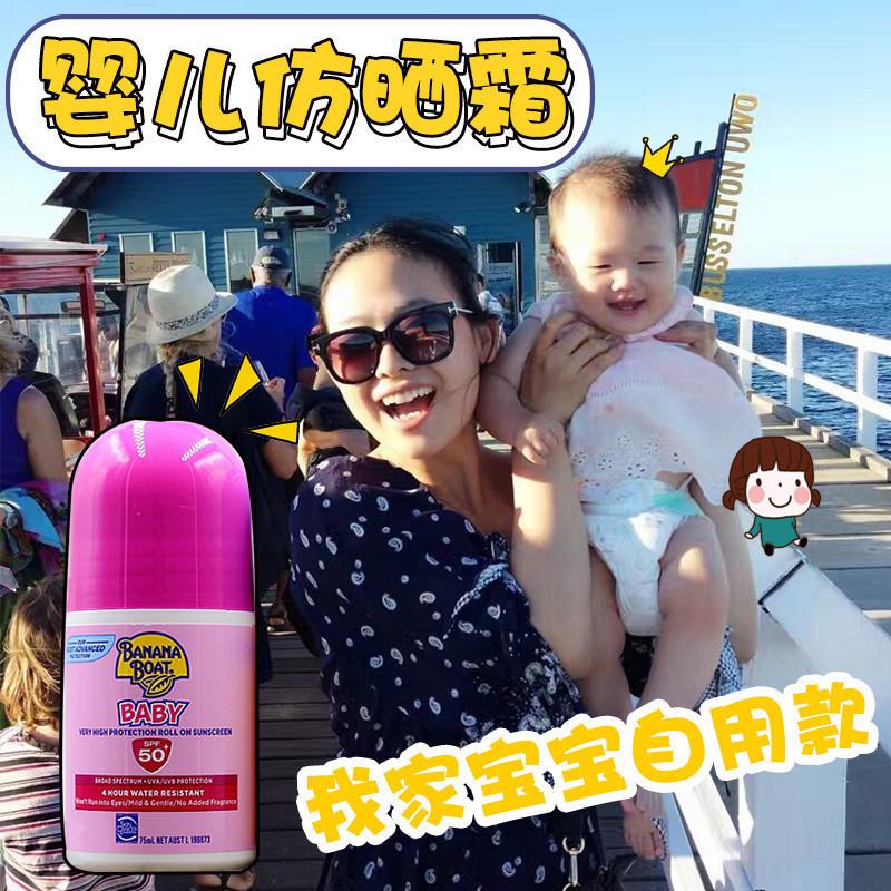 Австралийская банановая лодка на младенца детские Физический крем для солнцезащитного крема без Стимулировать SPF50