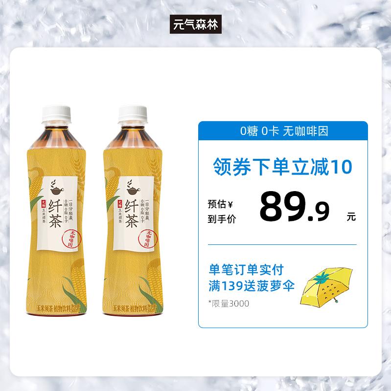 元气森林出品纤茶无糖0卡饮料玉米须饮品整箱500ml*15瓶