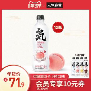 【活动专属】元气森林0糖0脂0卡乳酸菌多口味苏打气泡水饮料12瓶