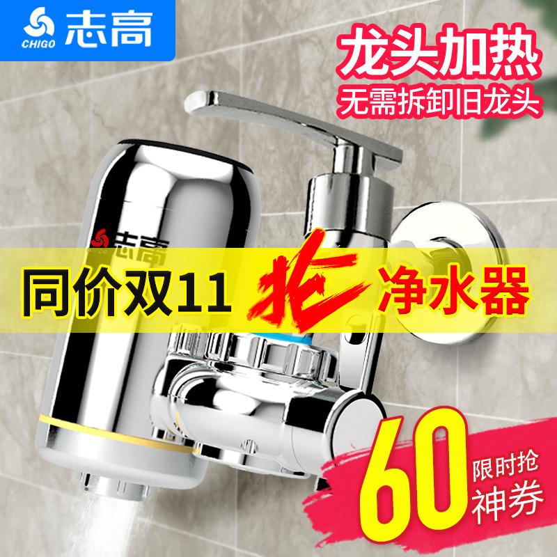 志高电热水龙头速热即热式加热免安装厨房宝过自来水电热水器家用 thumbnail