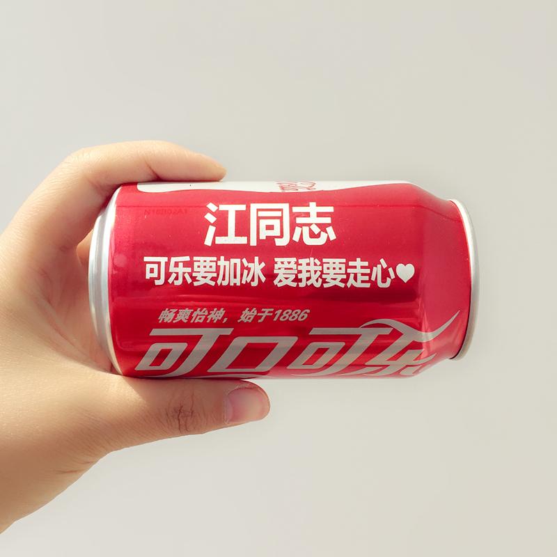 可口可乐定制百事可乐易拉罐装刻字名字生日礼物创意礼品小红书版