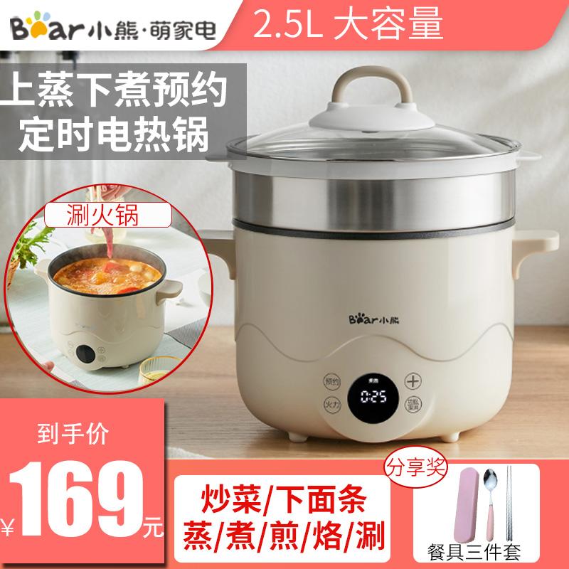 10-13新券bear /小熊drg-c18l1学生煮泡面锅
