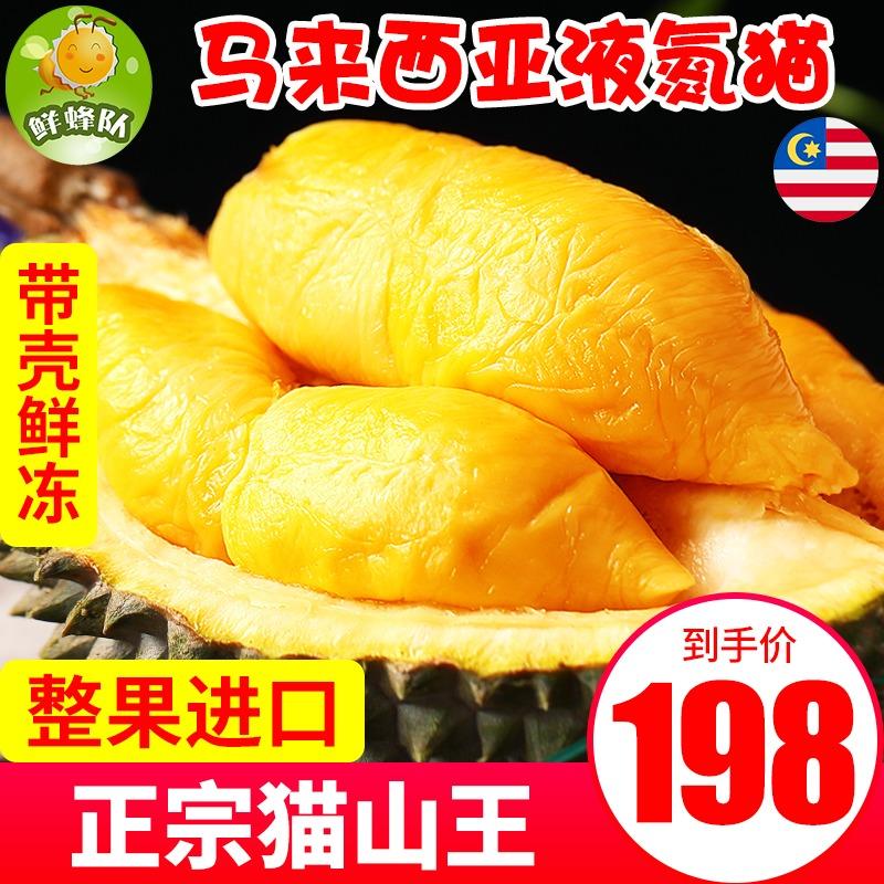 正宗马来西亚进口猫山王肉液氮榴莲10-10新券