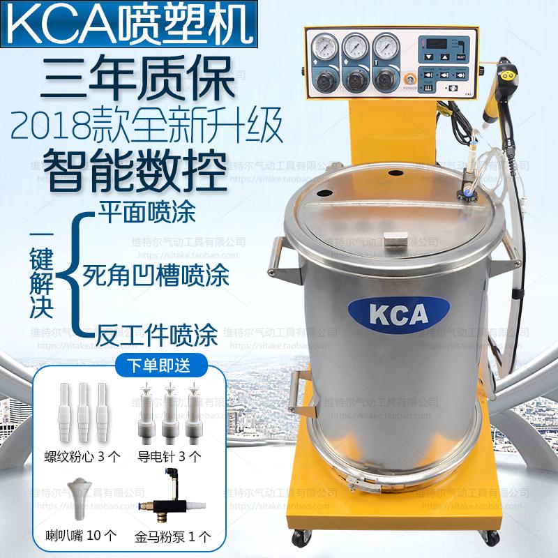 原装台湾KCA静电粉末涂装机死角凹槽喷粉枪塑粉喷枪静电喷塑机