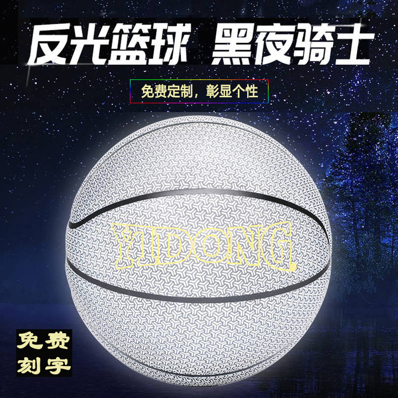 Authentic Marbury reflective basketball indoor and outdoor wear-resistant gift for men and women luminous fluorescent Limited Edition 7-BALL