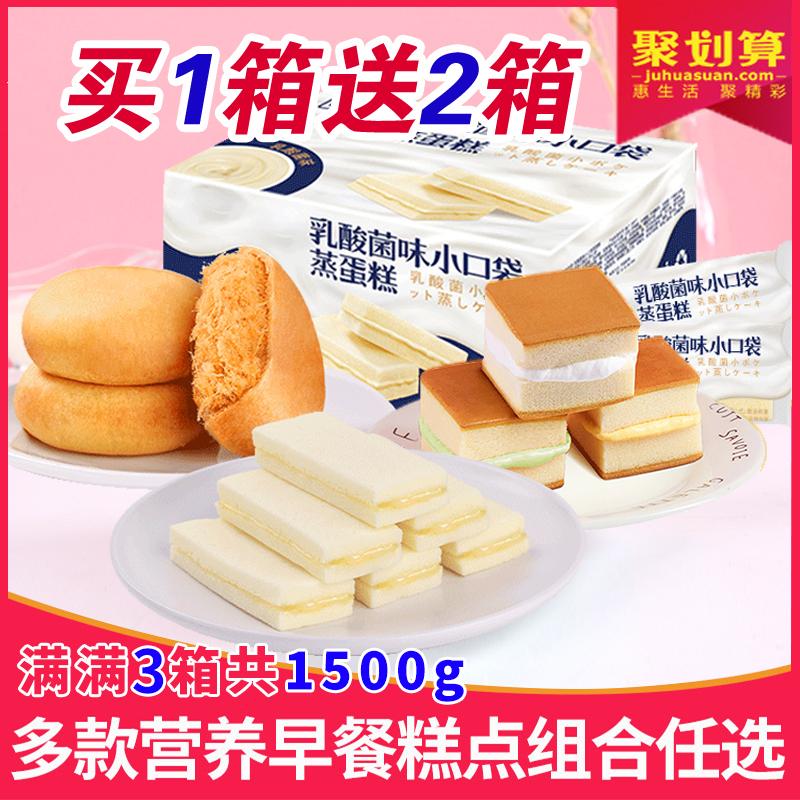 (用44.1元券)乳酸菌小口袋面包整箱早餐懒人蛋糕