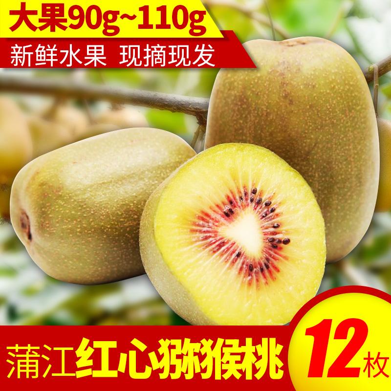 四川浦江红心猕猴桃大果90g~110g奇异果12枚当季新鲜水果现摘现发