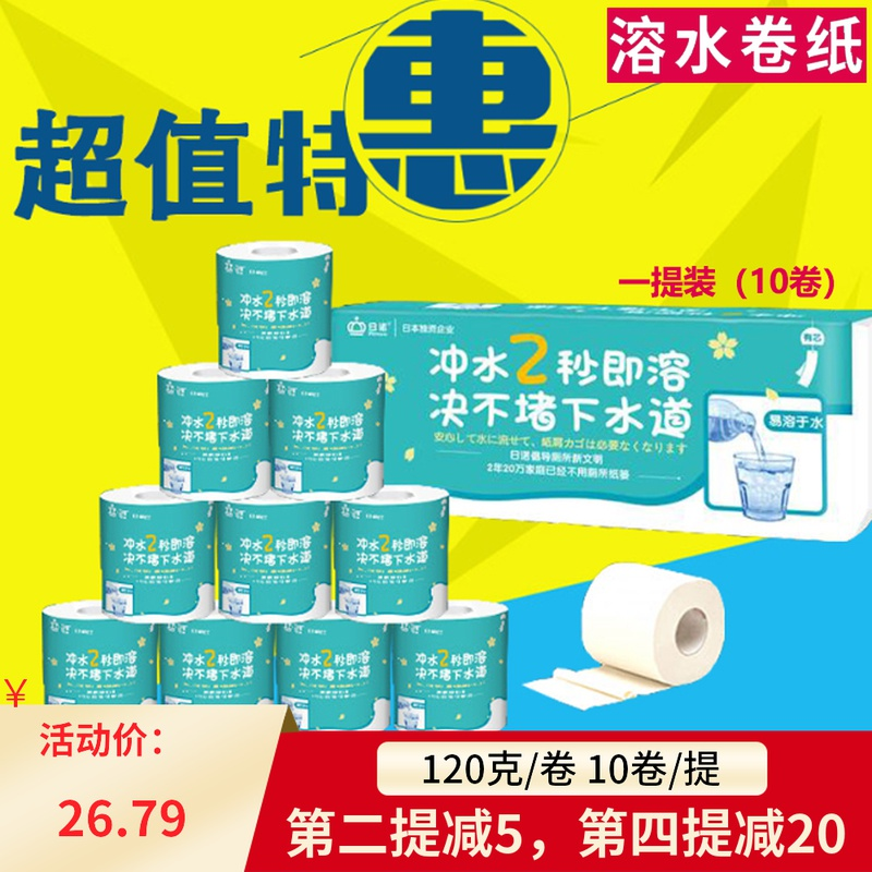 Rino water soluble instant toilet paper soluble toilet paper household roll soluble toilet flush paper