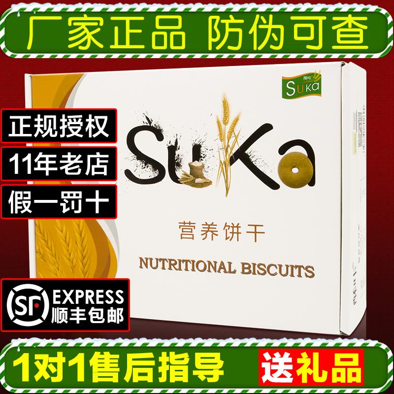 酥咔饼干官方正品低卡代餐零食营养饱腹顽固型膳食纤维苏卡suka