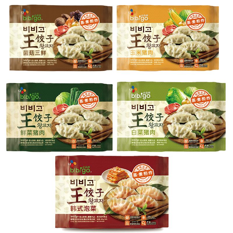 必品阁bibigo王饺子490g装泡菜鲜菜玉米菌菇白菜煎蒸水饺 5袋装