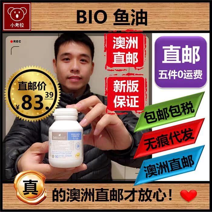 Австралийская прямая почта в оригинальной упаковке оригинал Bioisland BIO ОСТРОВА Детское масло для печени ребенка 90 рыб
