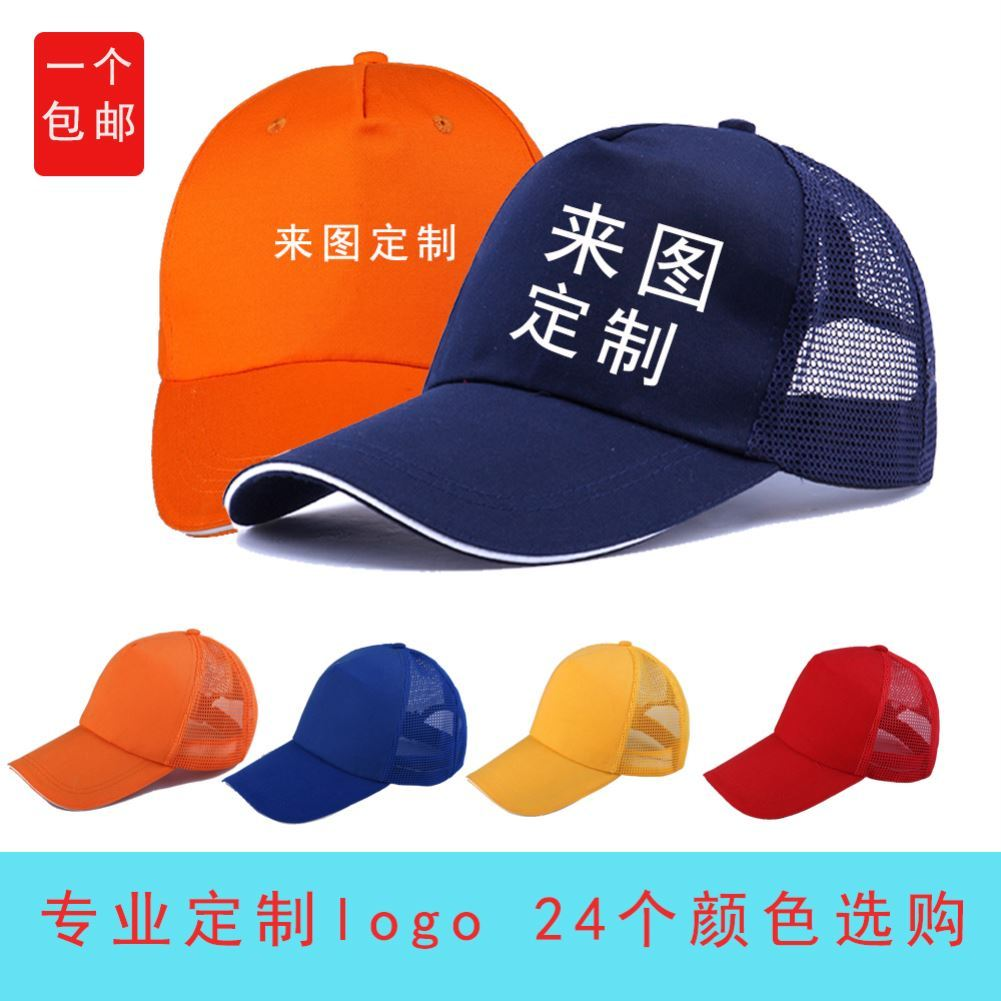 Hat of traffic counsellor hat of civilized counsellor hat of volunteer