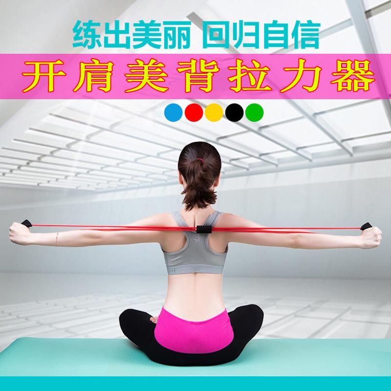 办公室拉力绳开肩美背神器瘦手臂拉绳女练背手臂拉伸运动健身器材