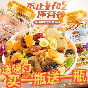 贝养颂混合水果坚果燕麦片懒人早餐食品即速食冲饮低非无糖脱脂