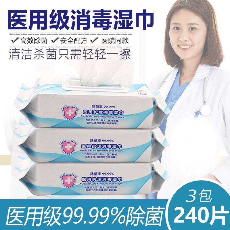 3包*80抽医用护理消毒湿巾家庭卫生医疗表面抑菌除菌杀菌湿纸巾