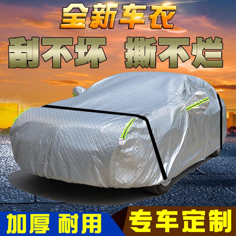 2018款别克新款英朗汽车衣车罩防晒防雨外套17款英朗专用加厚车套