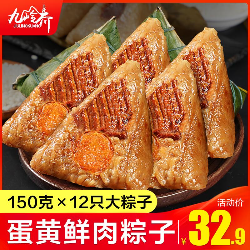 粽子肉粽礼盒装嘉兴咸蛋黄鲜肉甜粽端午节豆沙手工新鲜大蜜枣即食