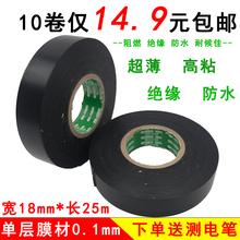 电胶布电工胶带PVC超粘超薄无铅防水耐温绝缘黑胶布汽车线束胶带