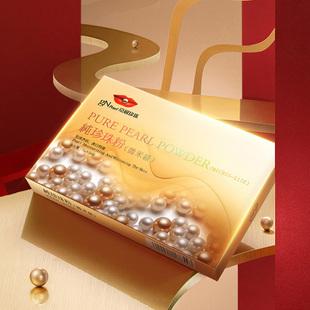 京潤微米級純珍珠粉5g*20包潤膚養顏祛斑 面膜粉女身體外用正品