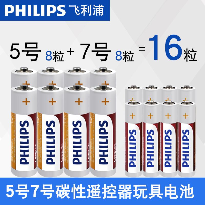 飞利浦电池5号8粒+7号8粒碳性干电池无汞儿童玩具五号七号电池批发空调电视机遥控器挂钟表AAA普通干电池1.5V