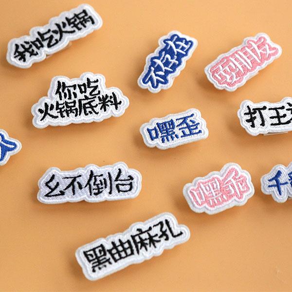 重庆旅游纪念品/伴手礼/重庆方言刺绣胸针/潮流时尚个性装饰礼品