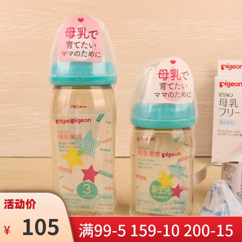日本原装贝亲耐摔宽口径塑料奶瓶(用5元券)